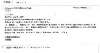 メール〜北海道.jpg